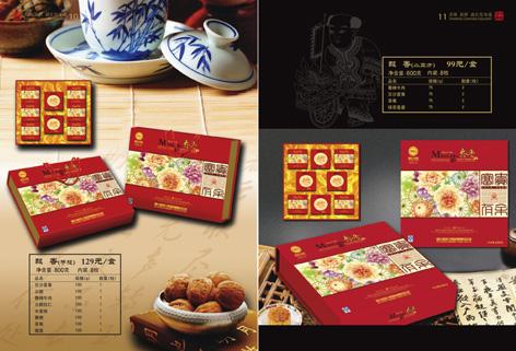 中秋月饼的推广画册