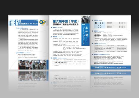 折页手册设计泵