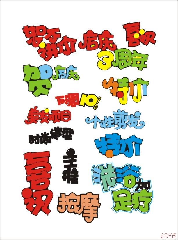 矢量彩色pop字体预览图_矢量素材_素材下载_资讯娱乐