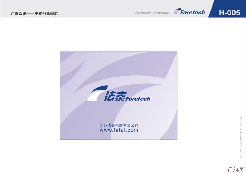 江苏法泰电器vi设计手册 标志vi设计 设计源稿