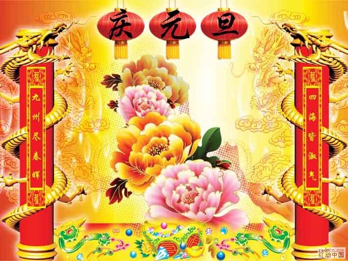庆祝元旦 春节元宵 节日素材