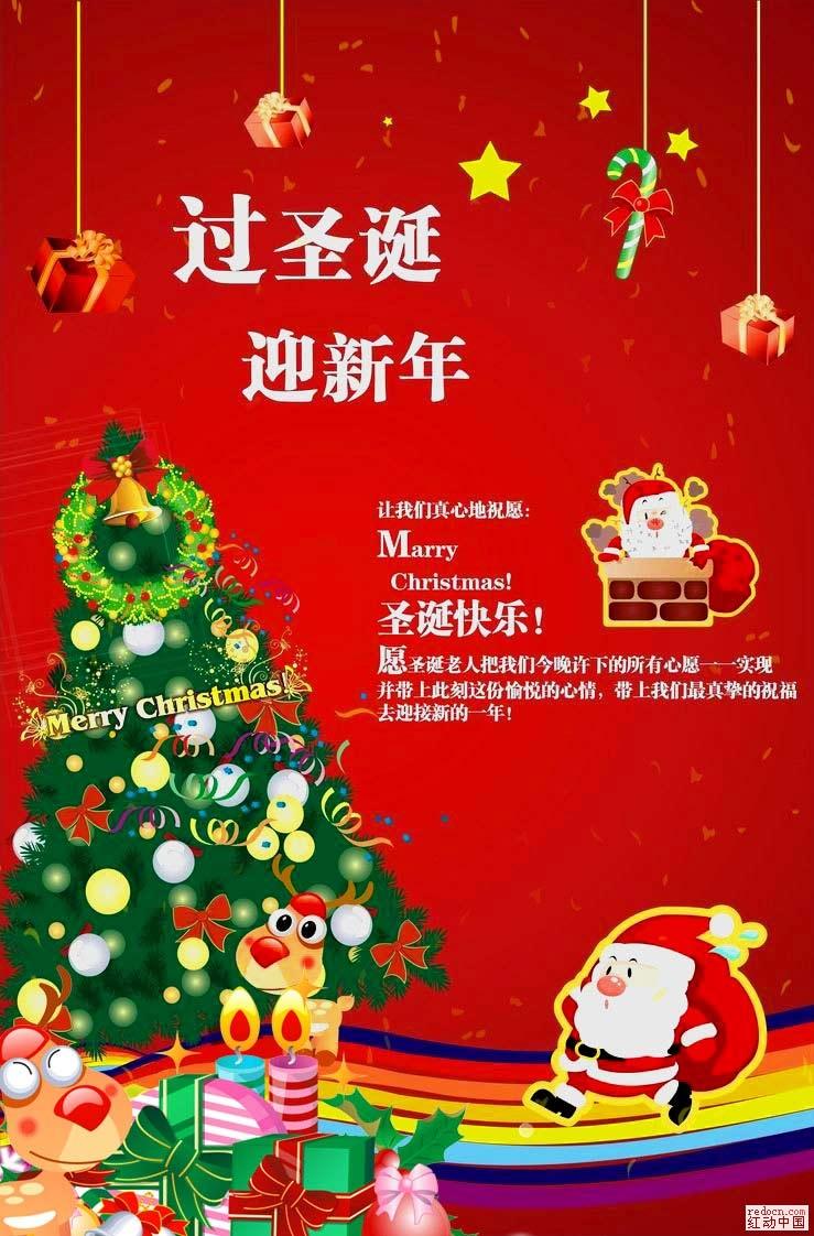 圣诞节海报 cdr格式