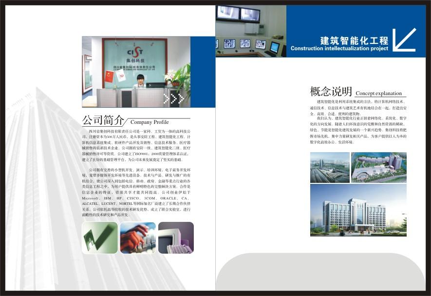 温府家海报,科技公司画册和北辰导航dm单设计