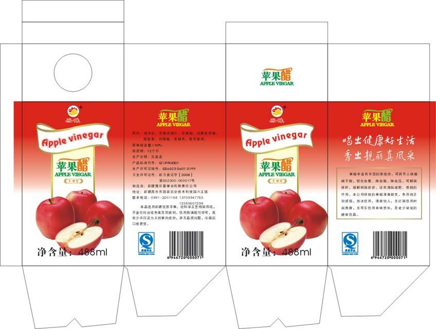 苹果醋饮品包装盒设计