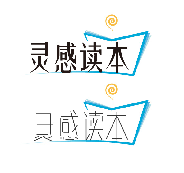 标题: 设计一个好 的 logo 版块:设计心情,心得讨论区黎秋&