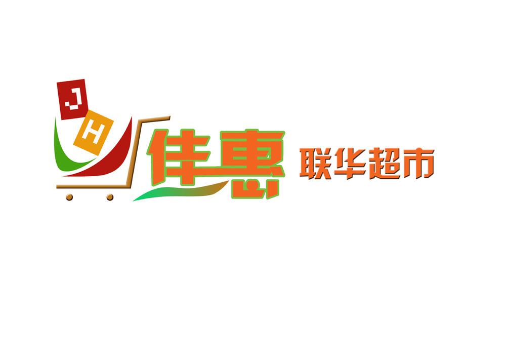 超市logo_标志_平面_原创设计