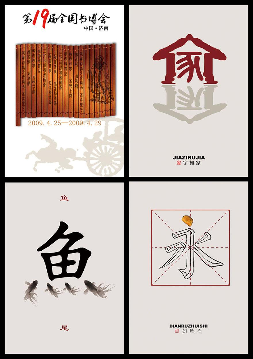 汉字之韵 关键词:全国书法博览会汉字海报海报