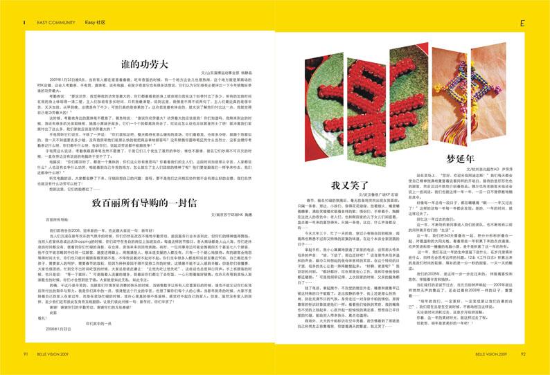公司内部刊物_画册_平面