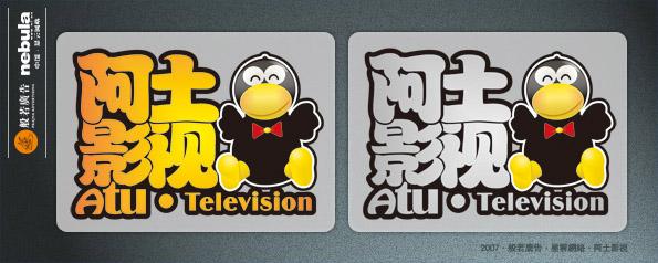047 阿土影视logo设计.jpg