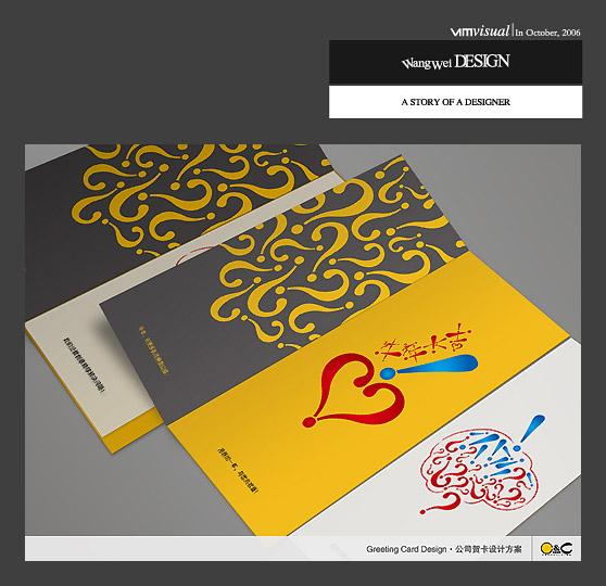010 座标贺卡设计C.jpg