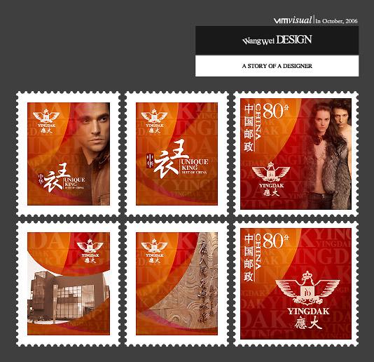 001 应大2009邮票设计.jpg