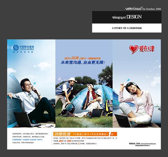 014 TD2009形象设计C.jpg