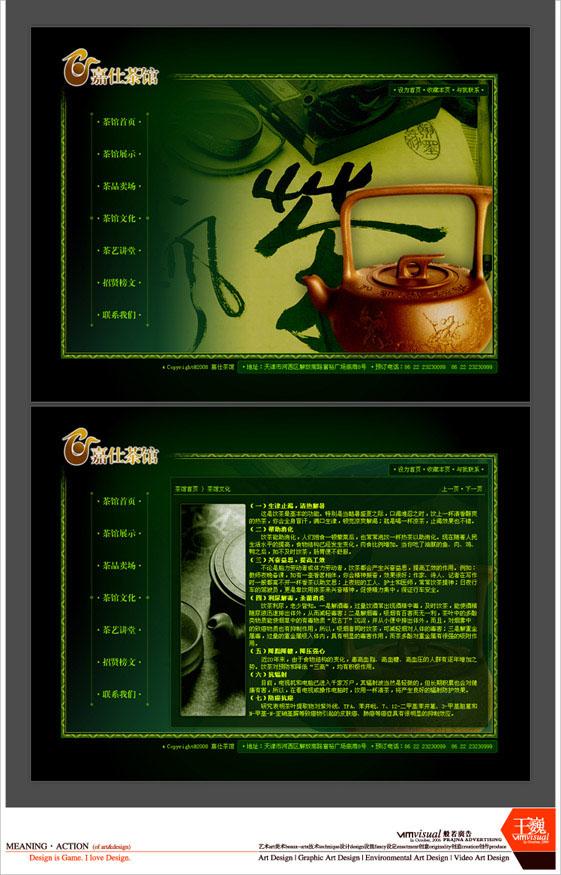 016 嘉仕茶馆网站美工设计.jpg