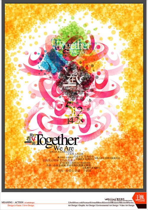 """015 """"我们在一起""""全球华人大型公益海报设计.jpg"""