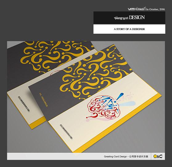010 座标贺卡设计B.jpg