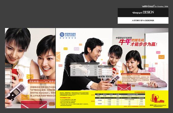 005 中国移动手机邮箱报广.jpg