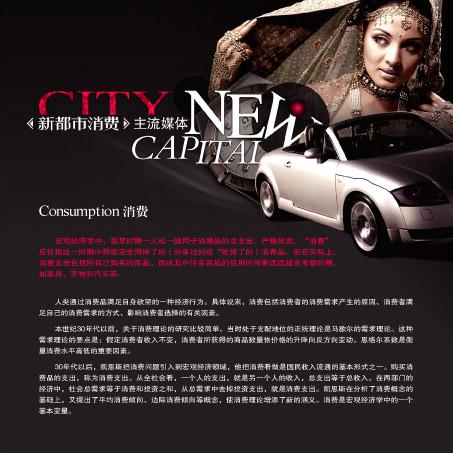 044 New Capital 软稿.jpg
