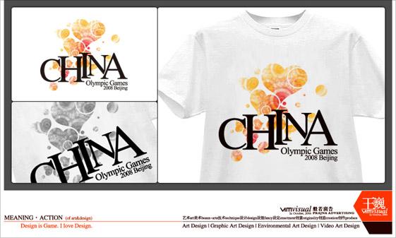 014 爱中国·爱奥运T-Shirt设计活动作品.jpg