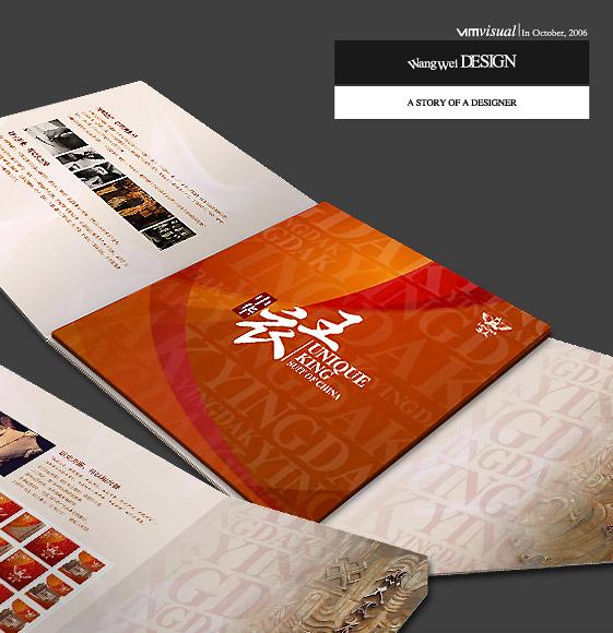 001 应大2009邮折设计02.jpg