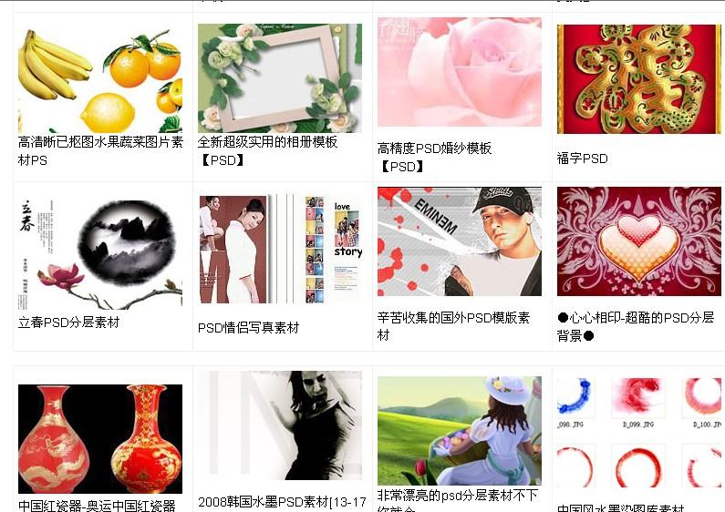 09年设计素材打包下载 PSD素材大全下载设计 网站 QQ群 图书 推荐