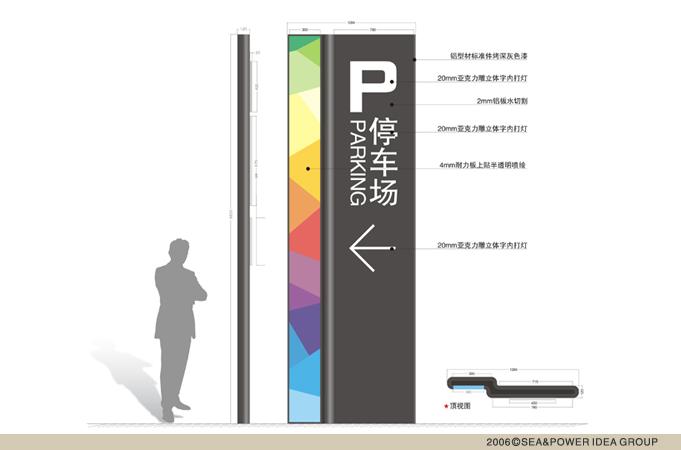 深圳市海力创标识公司标识标牌作品图片