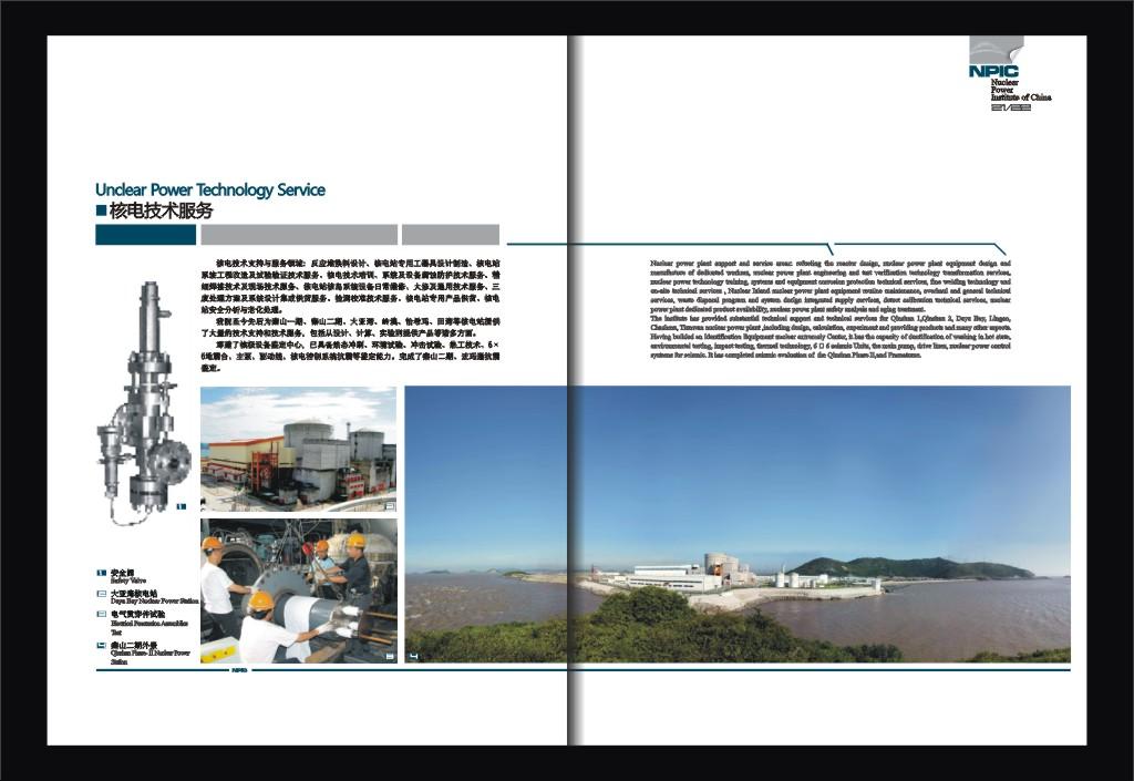 中国核动力研究设计院宣传画册设计