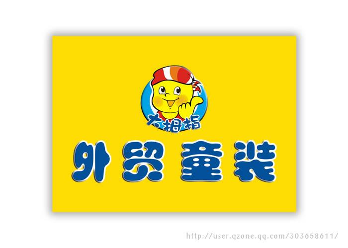 童装店logo与招牌_标志