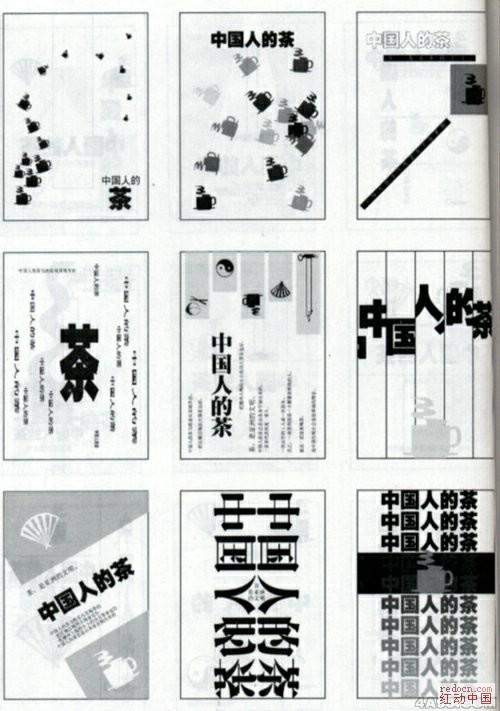 排版 平面设计 设计作品 设计素材 设计教程 第22页 红动论坛 全球人气图片
