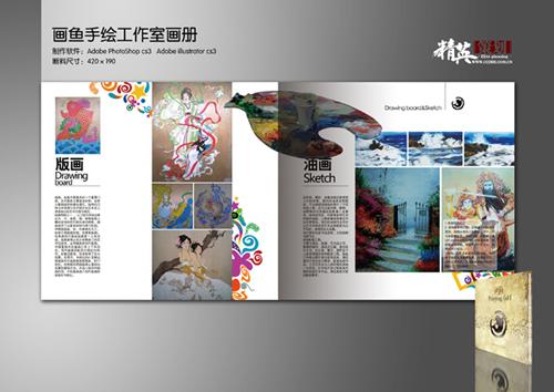 画鱼手绘工作室品牌宣传画册