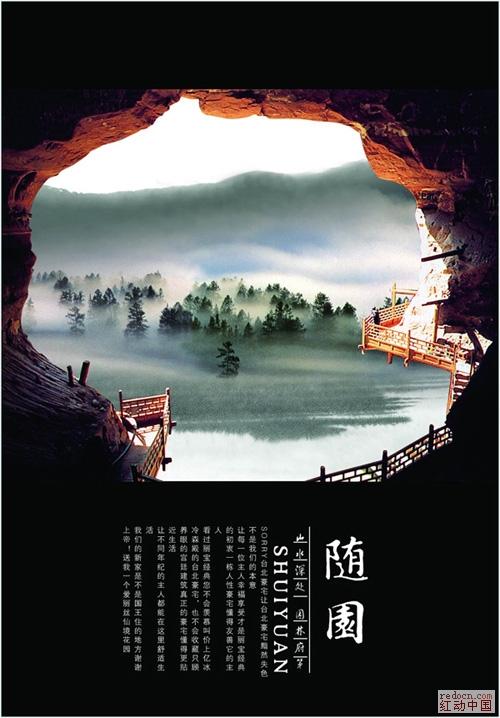 地产创意设计平面广告图片