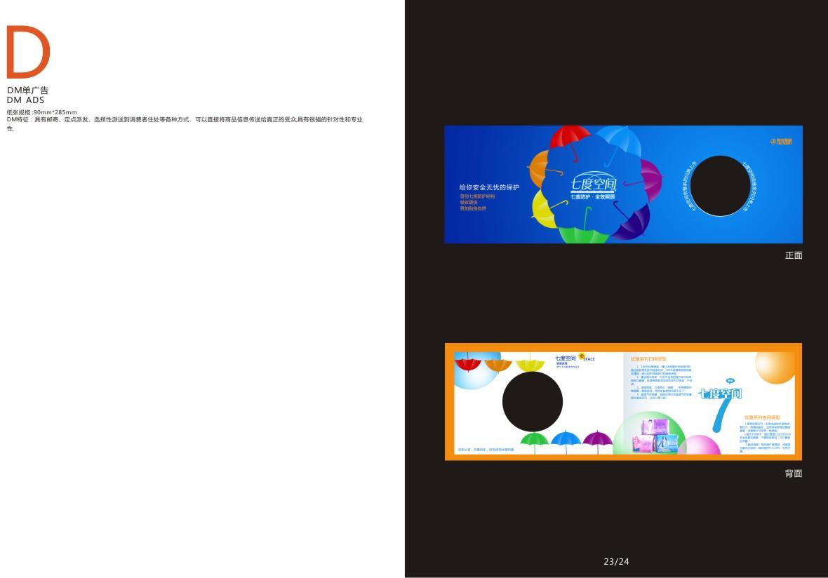 毕业设计手册内页13.jpg