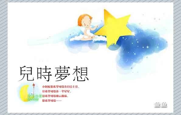 4959,六月一曰儿童节(原创) - 春风化雨 - 诗人-春风化雨的博客