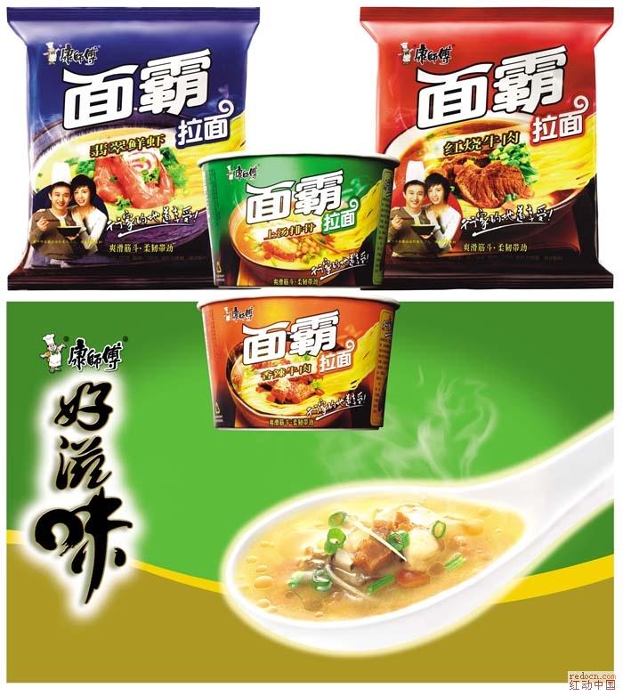 康师傅方便面系列广告 之二图片
