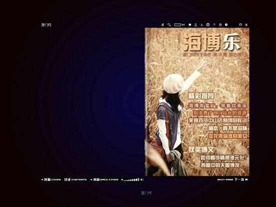 电子杂志封面设计欣赏下集图片