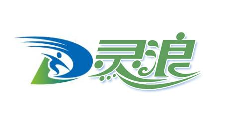 平面 字体 03 字体中国进百张字体设计作品 最新精选  灵浪 拷贝.