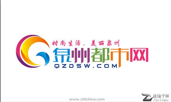 字体中国进百张字体设计作品 最新精选