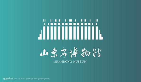 002山东博物馆标志.jpg