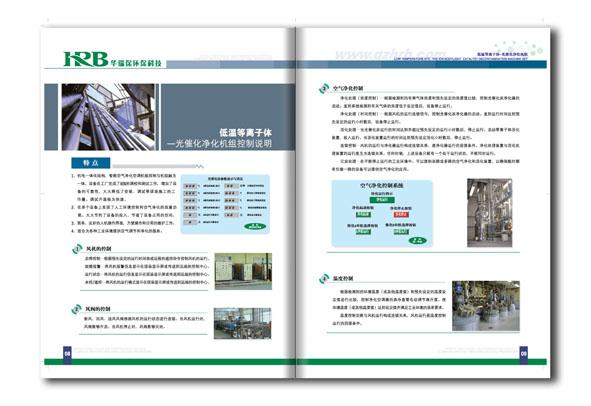 化工类产品说明书