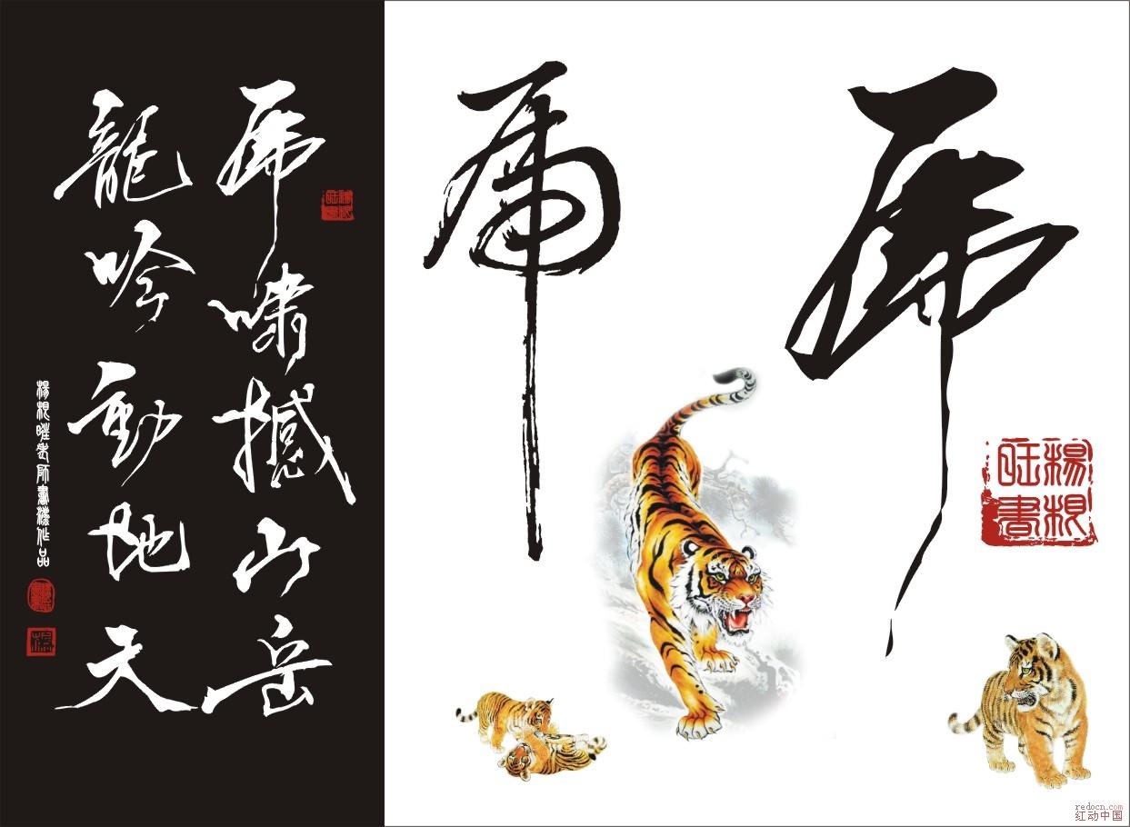 矢量寅虎年素材 可修改2010年带阴历日历 杨根旺老师虎字及国画老