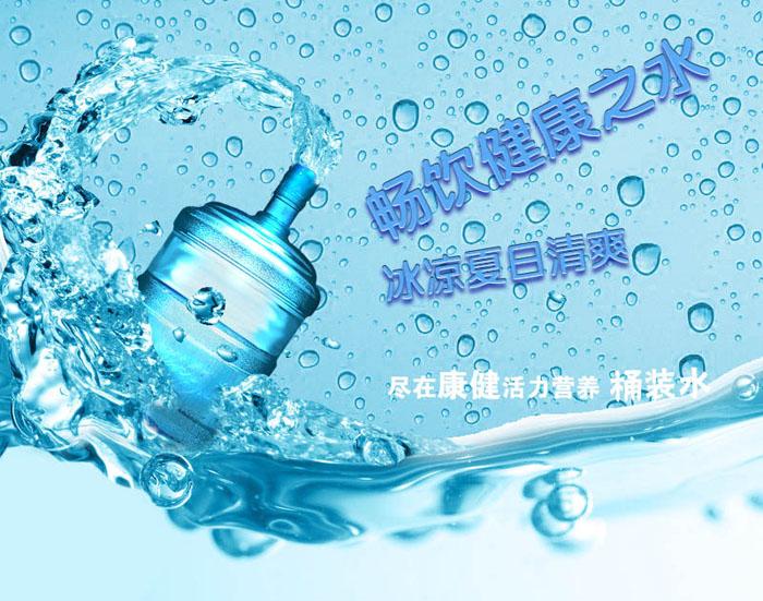 桶装水 海报_海报_平面_原创设计 第一设计网 - 红动