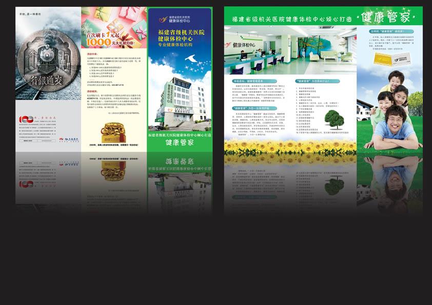 医院三折页 折页招贴传单 海报 dm 原创设计 初中级 平面