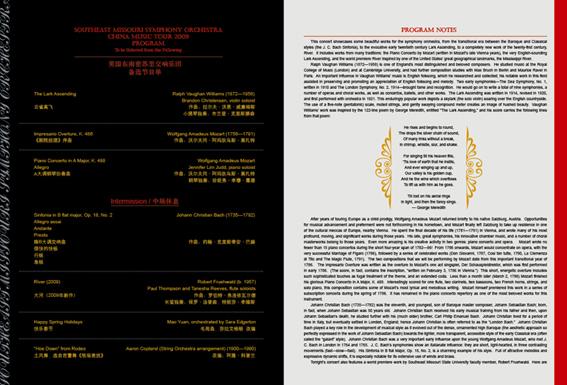 节目单_音乐会节目单_宣传单|折页_平面_原创设计 网