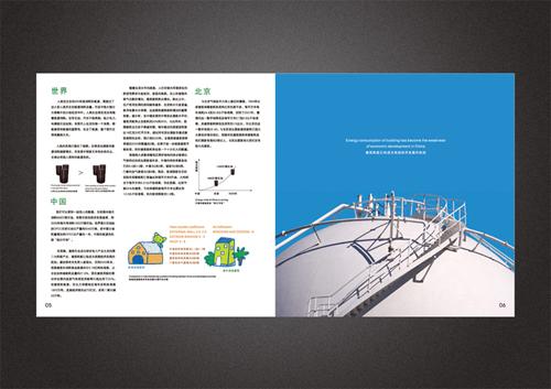 企业宣传画册-木结构建筑