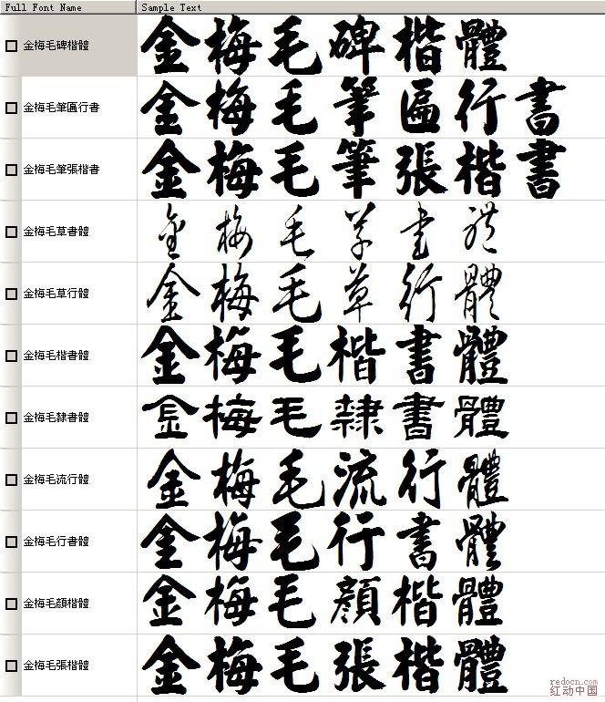 金梅繁体毛笔书法字库之:金梅毛笔字库11款