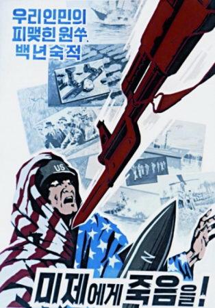 朝鲜反美帝宣传海报欣赏
