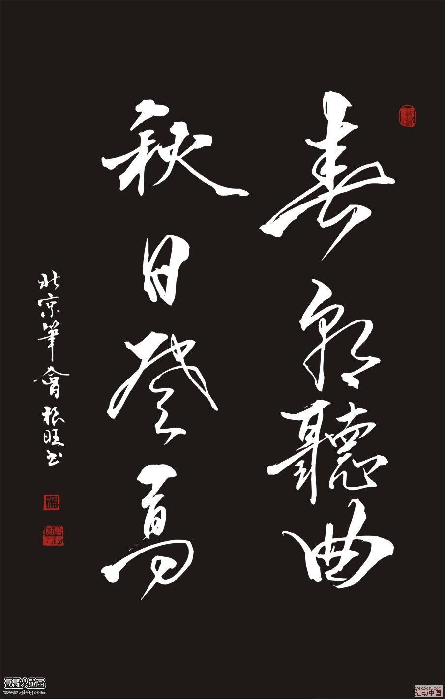 杨根旺唢呐乐谱