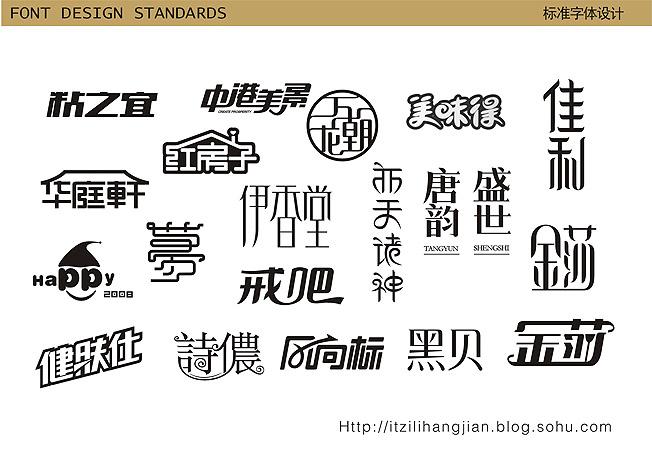 商业字体设计_2010watchme