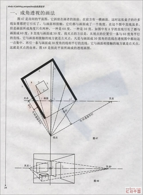 空间的透视问题!_空间|建筑_设计理论_设计教程 第一