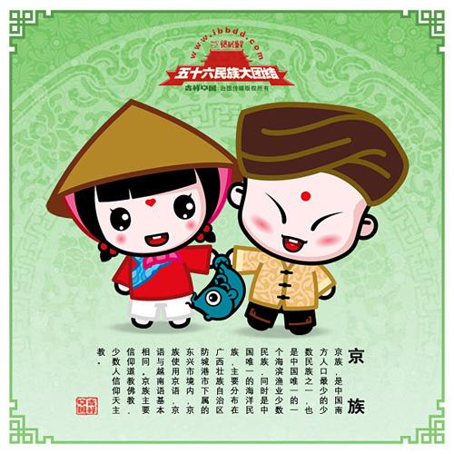 五十六民族大团结之京族图片