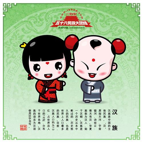 五十六民族大团结之汉族图片